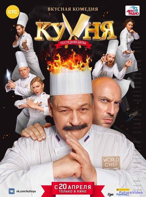 Кухня последняя битва фильм 2018 шдрезка