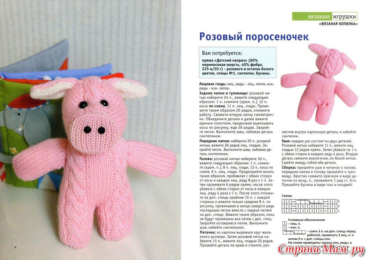 Схемы вязания игрушек своими руками