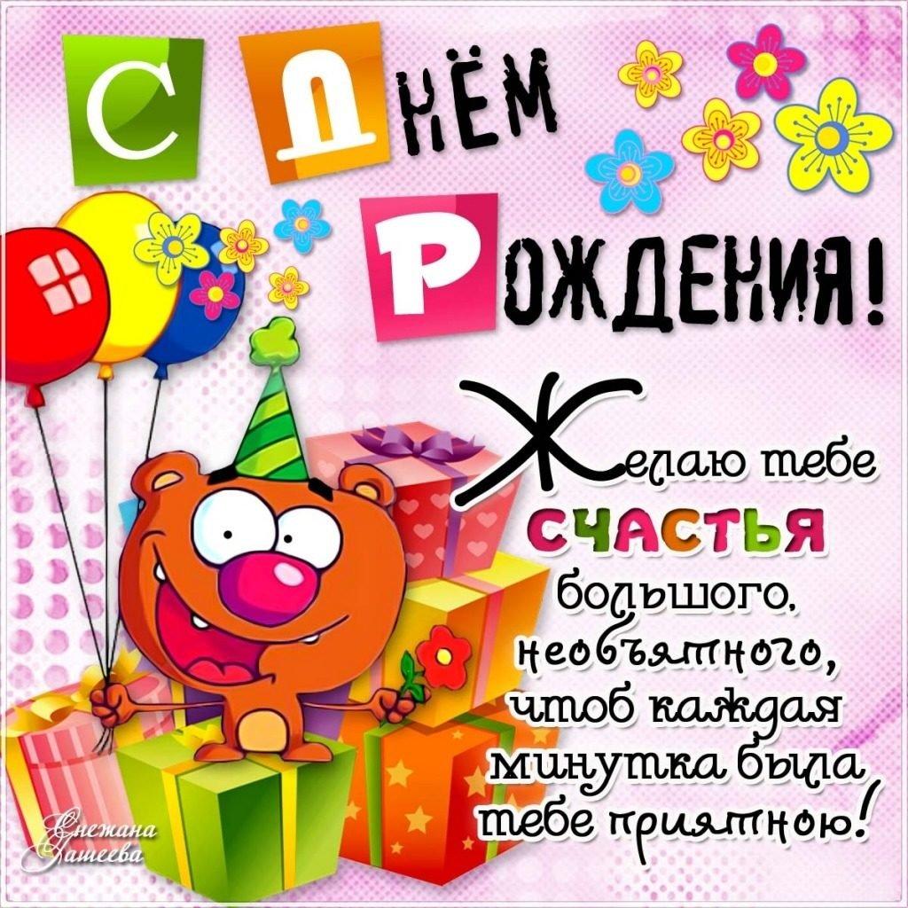 Поздравление с днем рождения для девочки вали