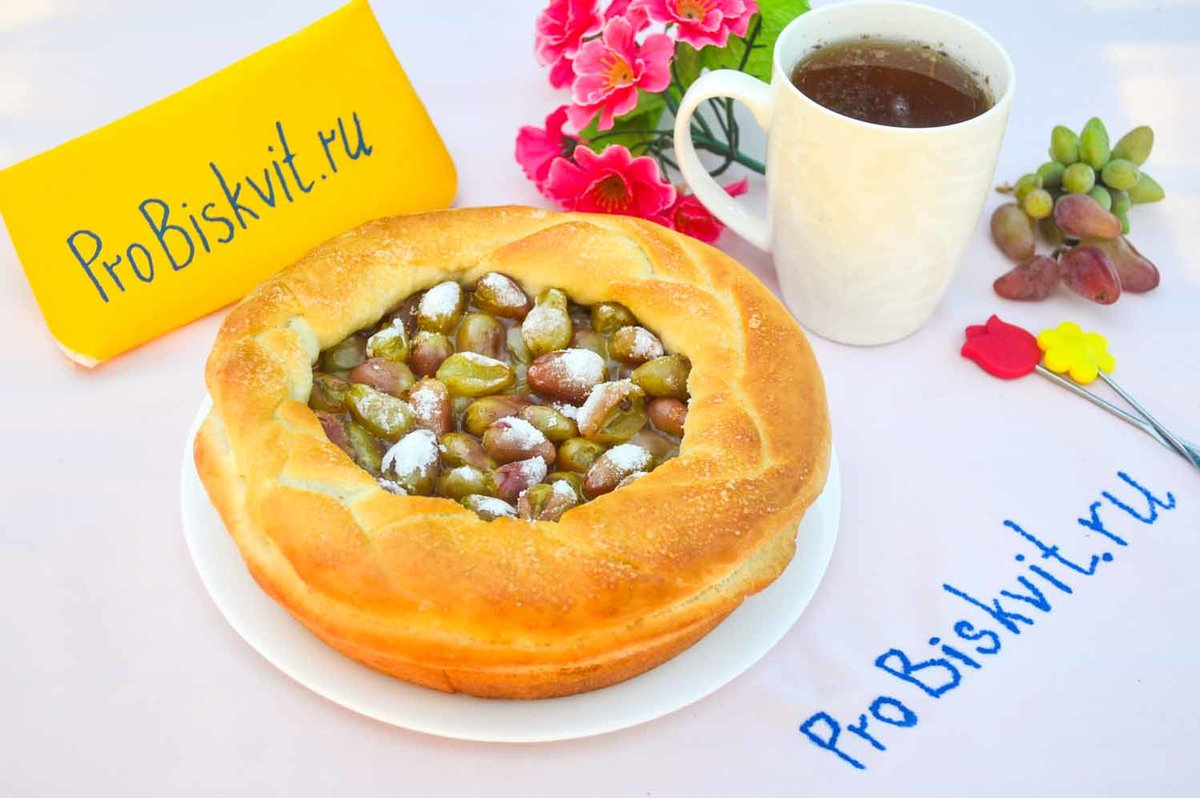 Пирог с виноградом рецепт пошагово