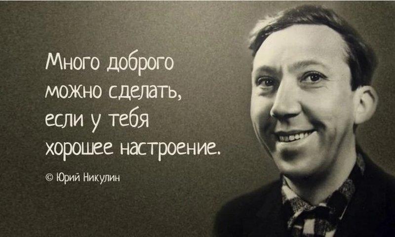 Ю. Никулин