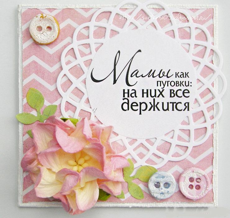 Как украсить открытку для мамы на день рождения 155