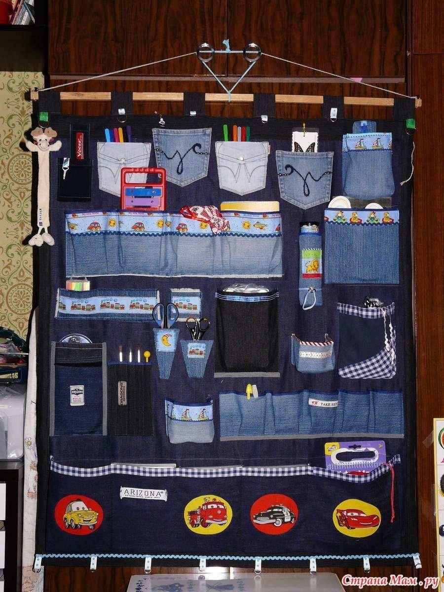 Органайзер из джинсовой ткани