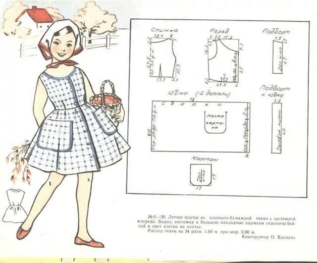 Как сшить платье своими руками для ребенка как раньше