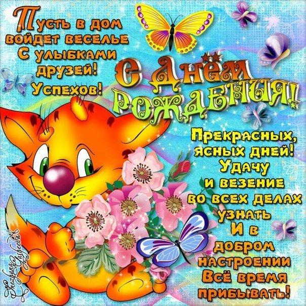 Открытка с поздравлением днём рождения друзей