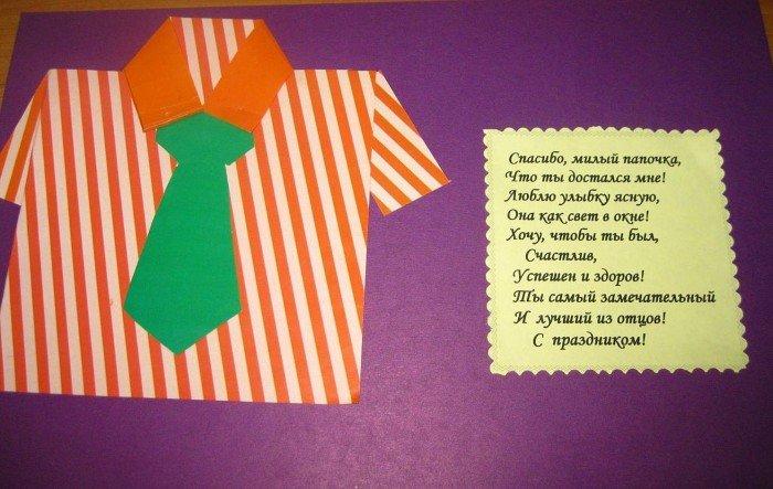 Фото подарок для папы из бумаги