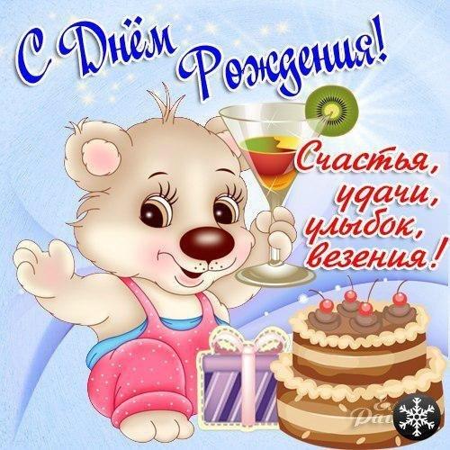 С днем рождения легкие поздравления 18