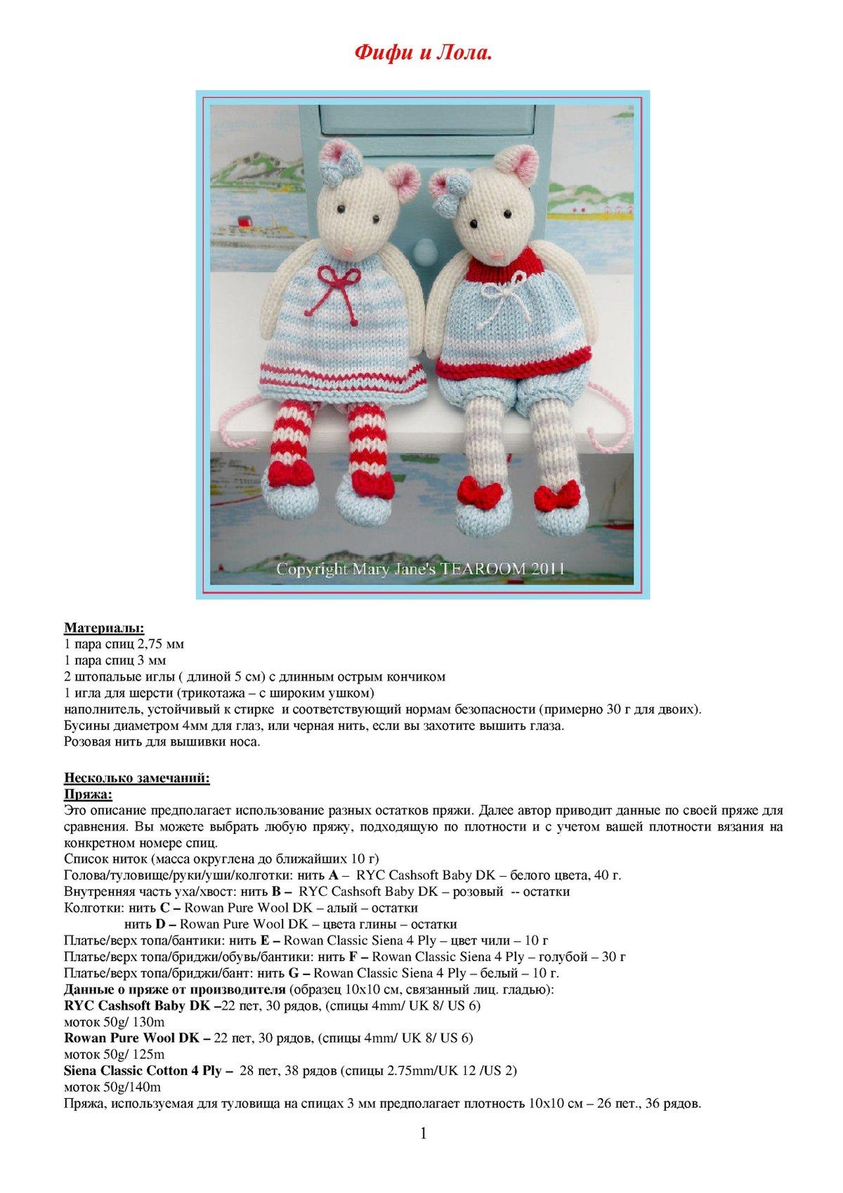 Вязание игрушки спицами с описанием и схемами