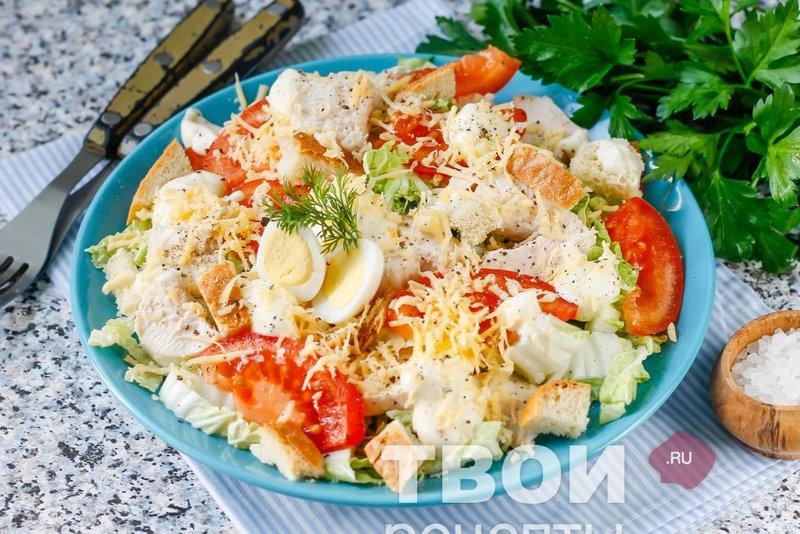 Салат цезарь с курицей классический пошаговый рецепт