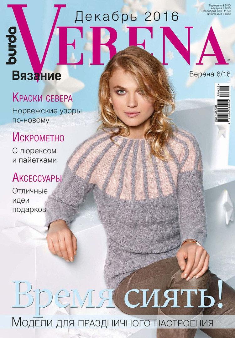 Журналы по вязанию русские 73