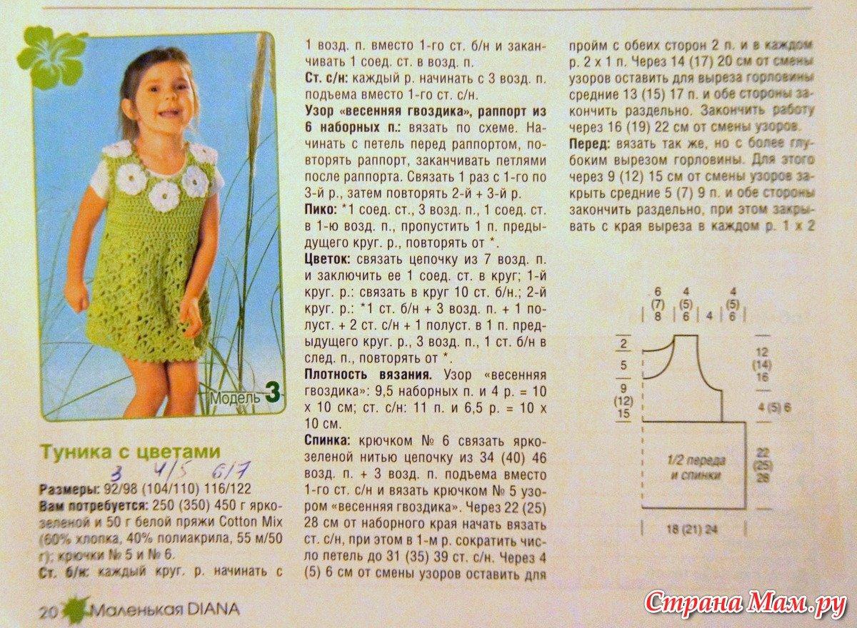 Вязание для детей крючком схемы описание и фото