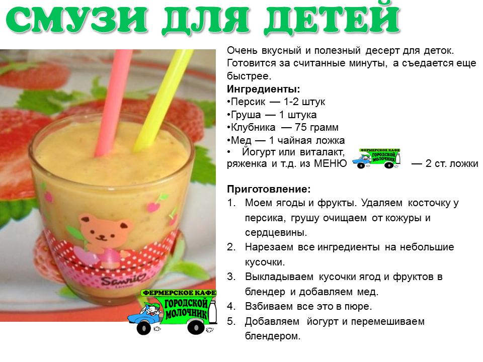 Для детей в блендере рецепты