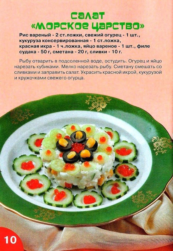 Рецепты новогодних блюд в картинках