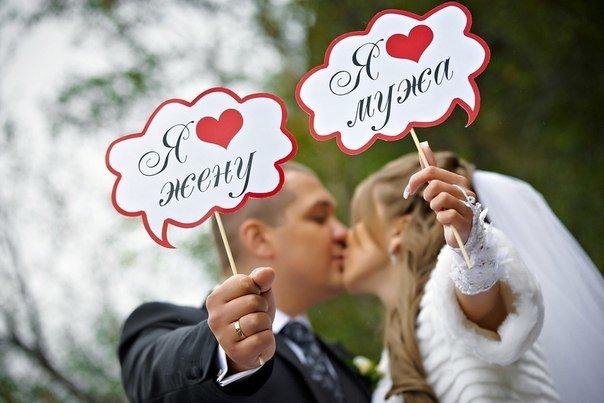 Свадебный реквизит своими руками