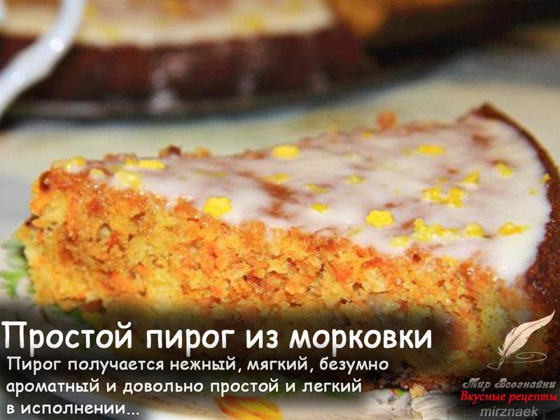 Пирог дешевый и вкусный
