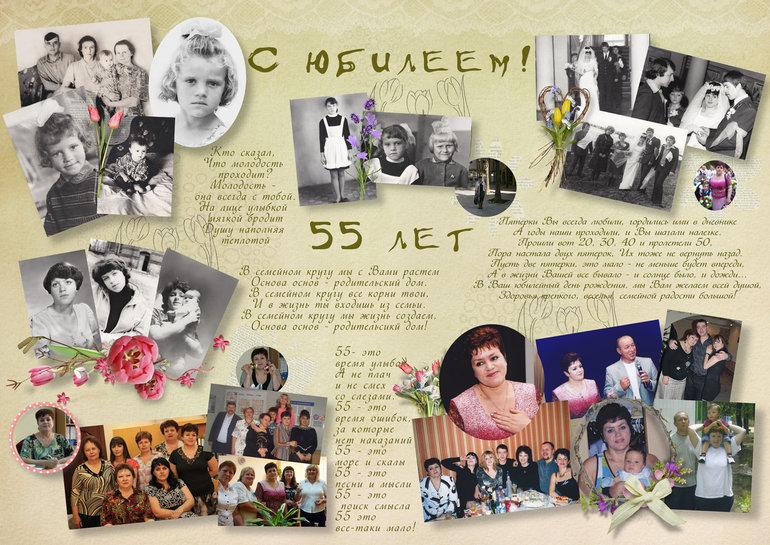 Плакат маме с фото на день рождения