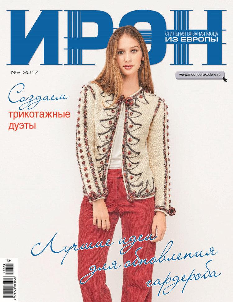 Журналы по вязанию русские 95