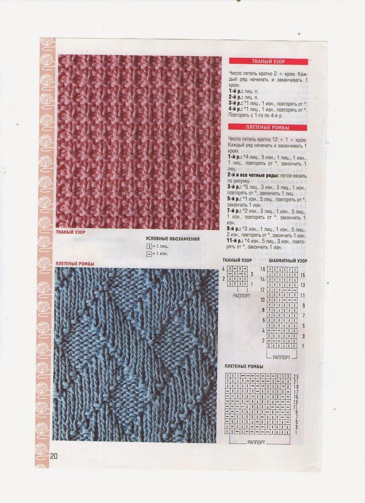 Двусторонние схемы для вязания 192