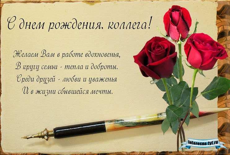 Поздравление с днем рождения начальнику красивое