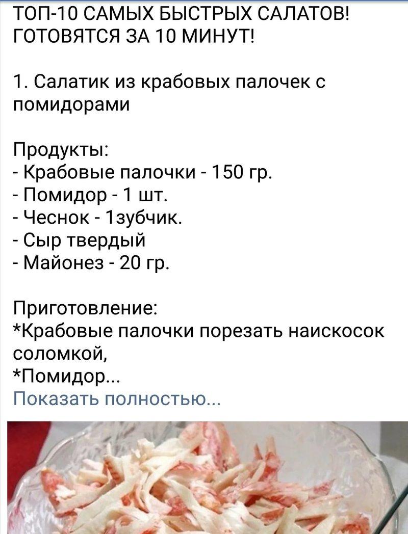 Рецепты простых салатов коктейлей