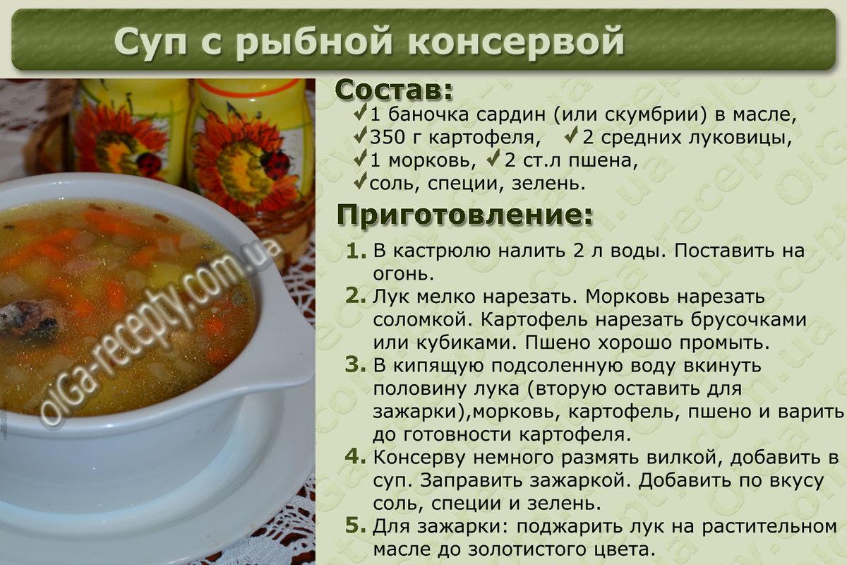 Как сварить рыбный суп из консервов рецепт