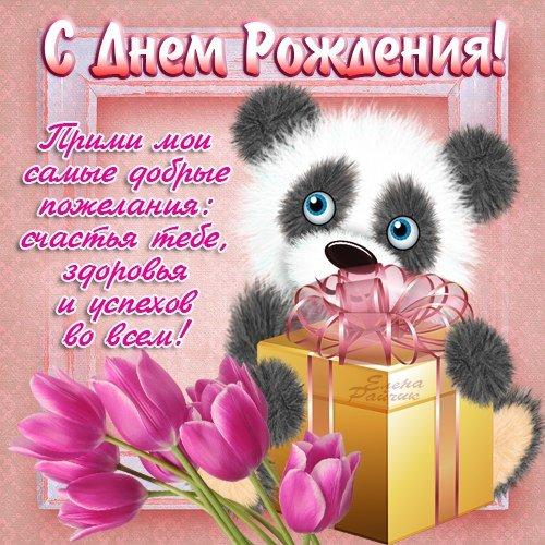 Поздравления знакомой подруге с днем рождения