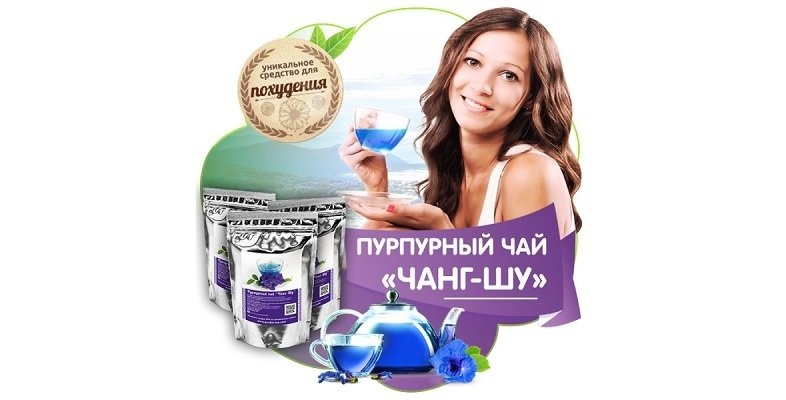 Пурпурный чай чанг шу для похудения реальные отзывы форум