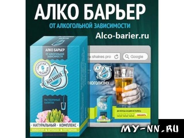 Алкобарьер средство от алкоголизма где купить в аптеке