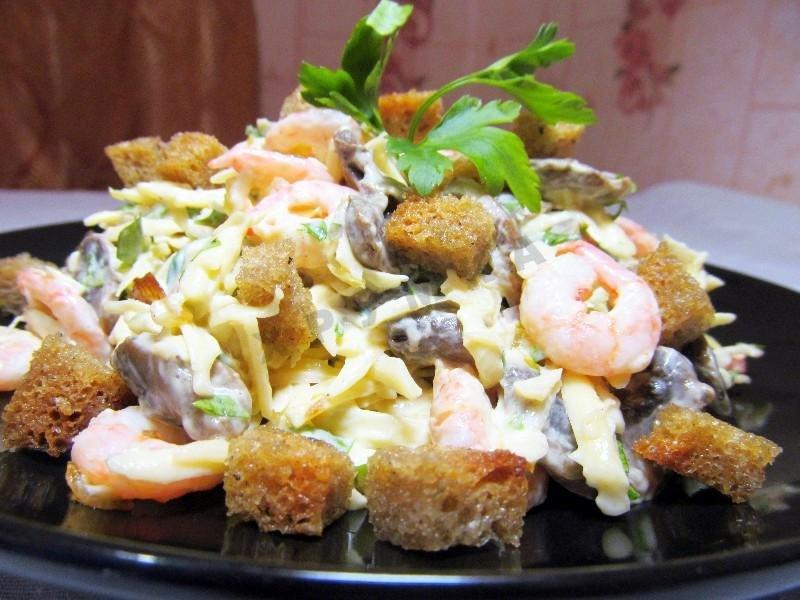 Салат из креветок и грибов сыр рецепты