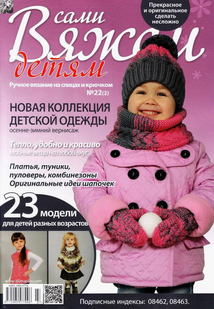 Детский журнал вязание крючком