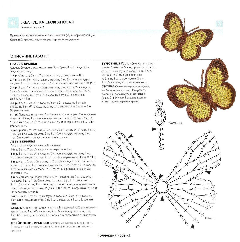 Схема описание вязаной бабочки спицами