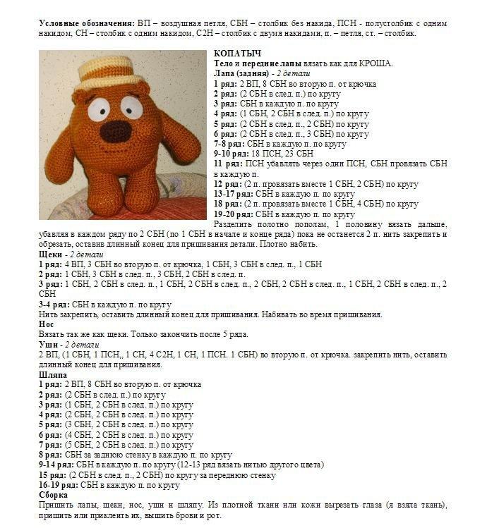 Вязание крючком описание схем игрушки 574