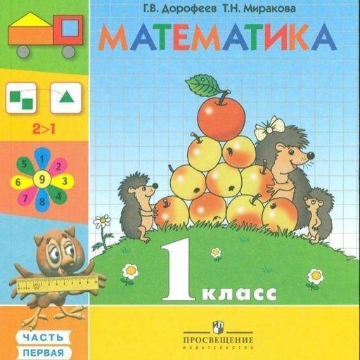 Математика учебник бунимович 6 класс 1 часть ответы