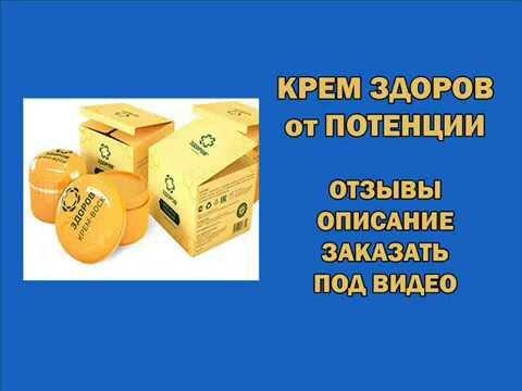 Крем для потенции купить в украине
