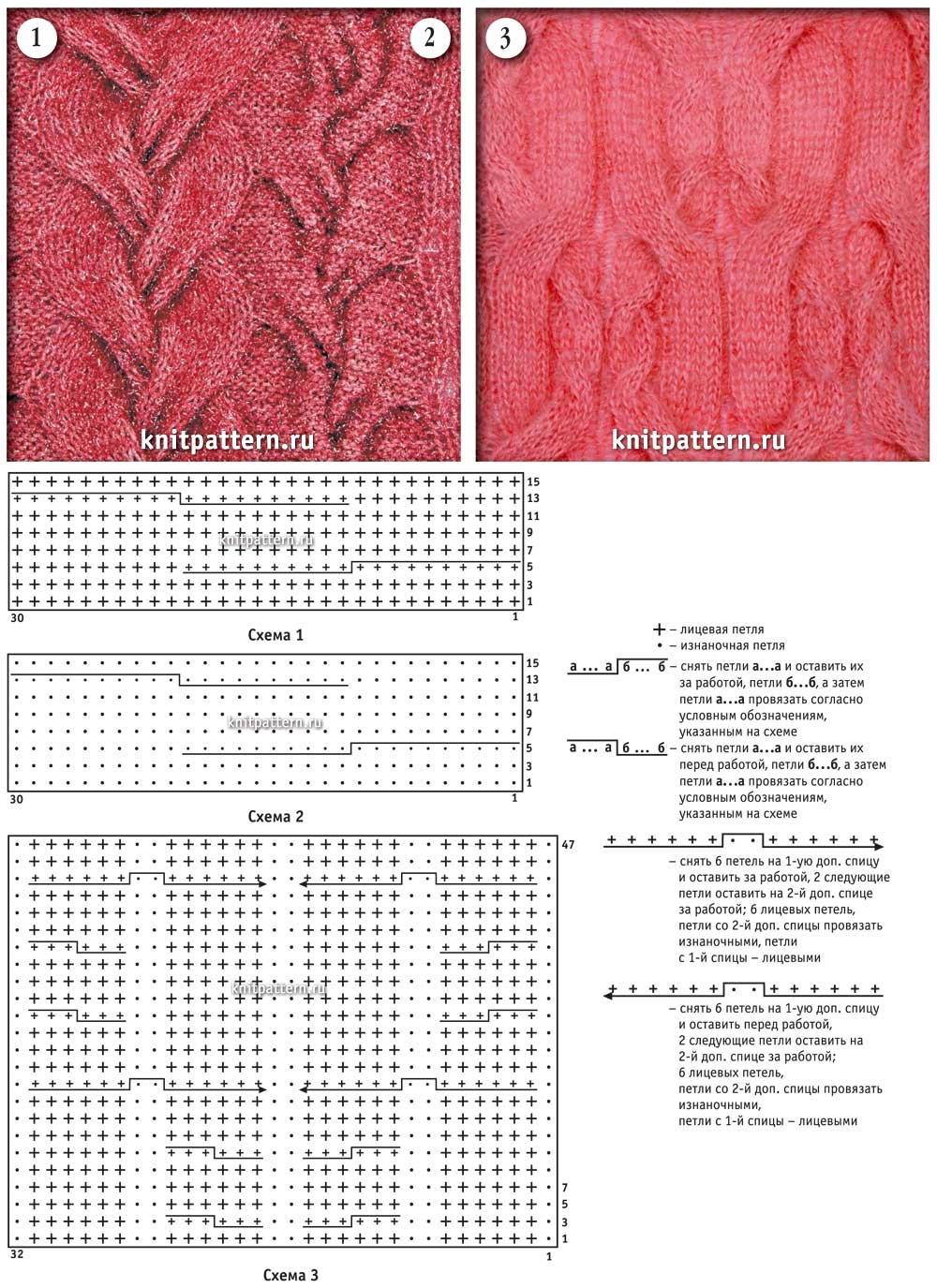 Крупные узоры спицами, схемы и описание Салон 20