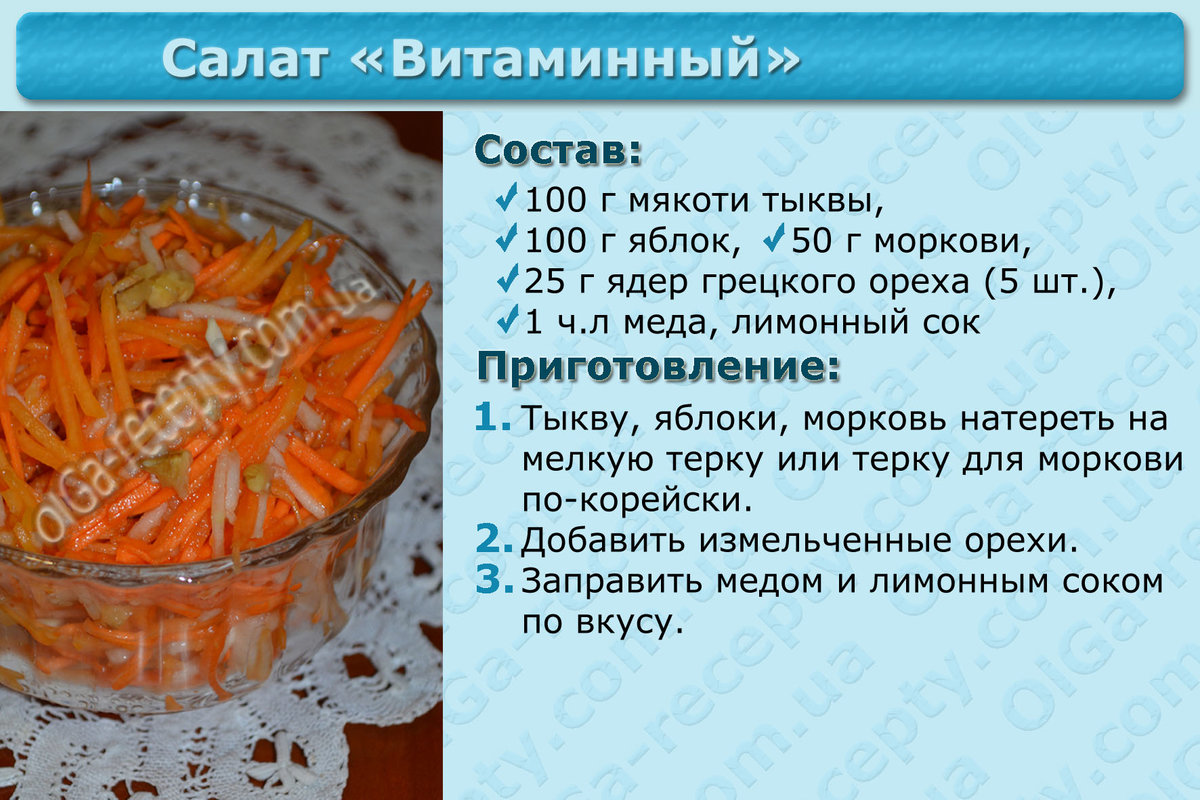 Любимые салаты детей рецепт