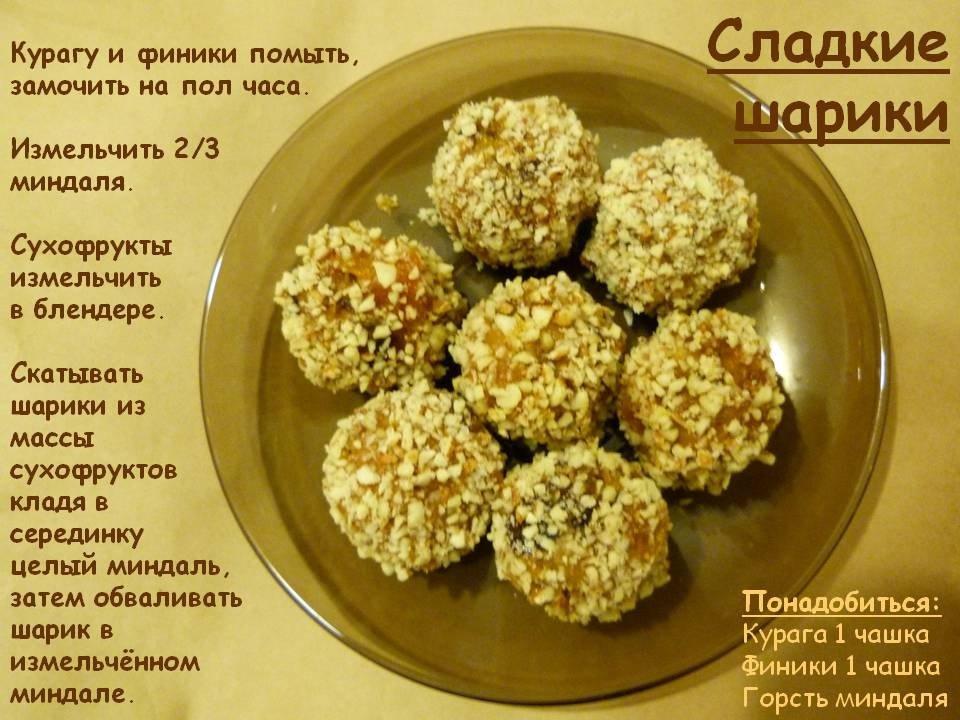 Простые рецепты конфет своими руками 109