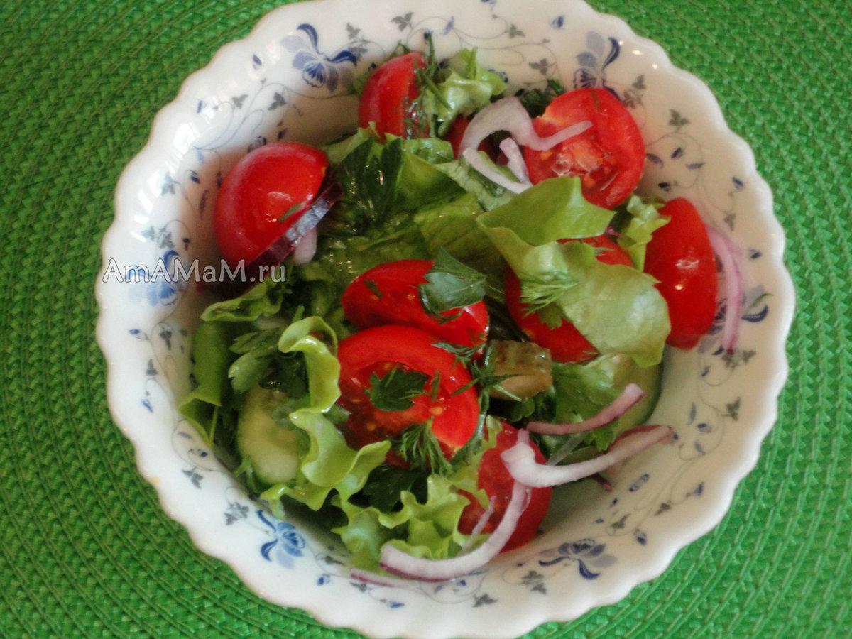 Салат с помидорами и огурцами и рецепт