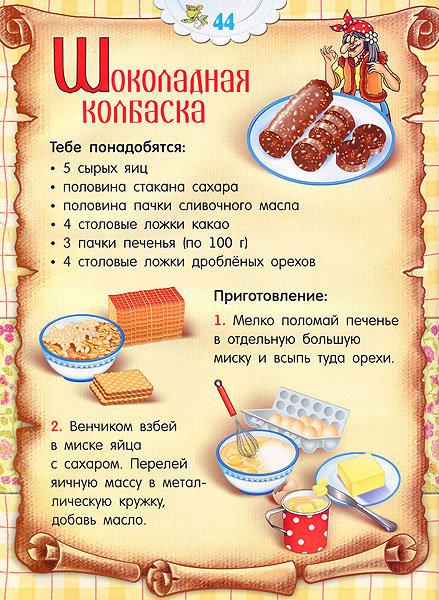 Кулинарная страница своими руками