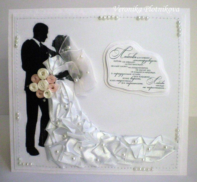 Сделать открытки поздравительные i на свадьбу 103