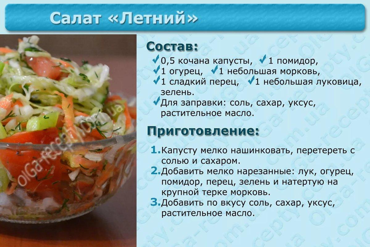 Легкие салаты пошаговый рецепт