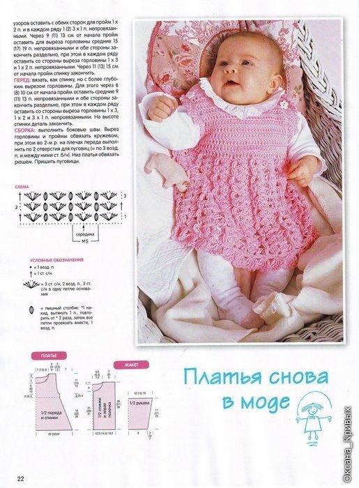 Вязание для детей от 0 до 1 года комбинезоны 43
