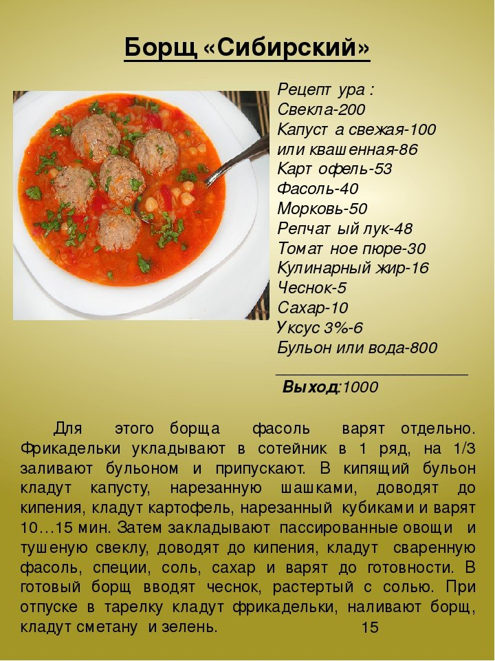 простой рецепт борща со свеклой и капустой