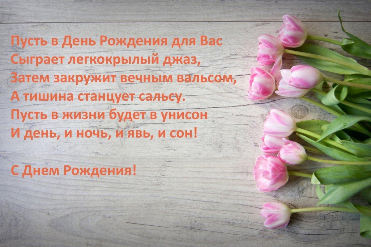 Пожелания и поздравления хорошему человеку