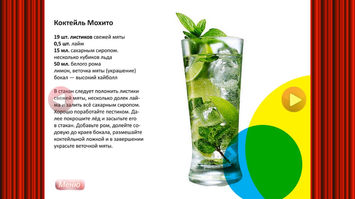 Как сделать безалкогольный коктейль мохито 455