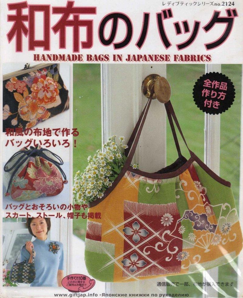 Японские журналы по шитью сумки