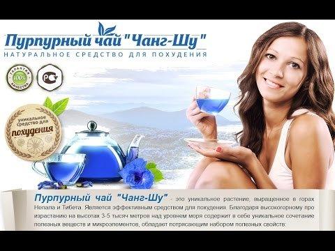 Где можно купить чай чанг шу в украине