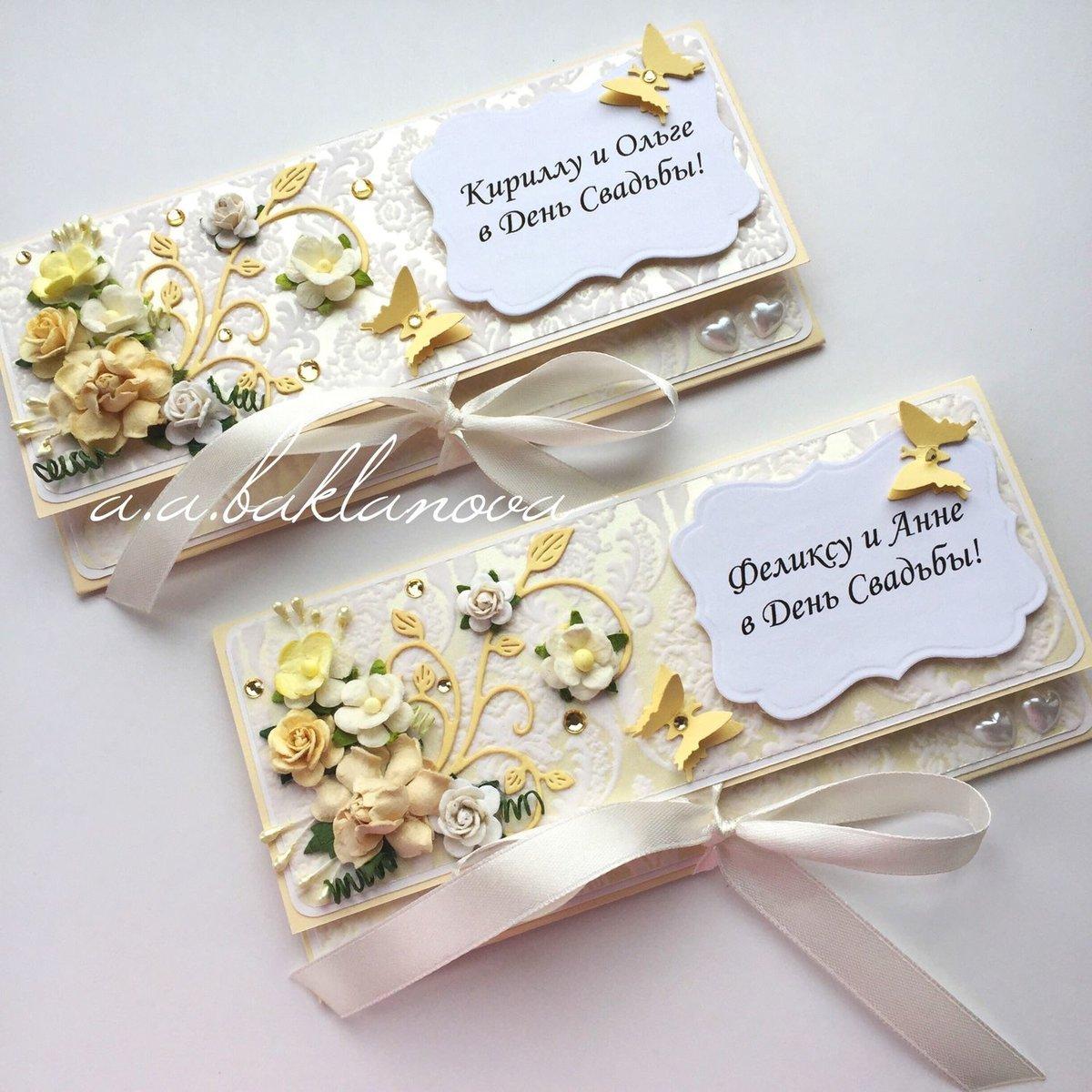 Свадебные конверты денег своими руками 721
