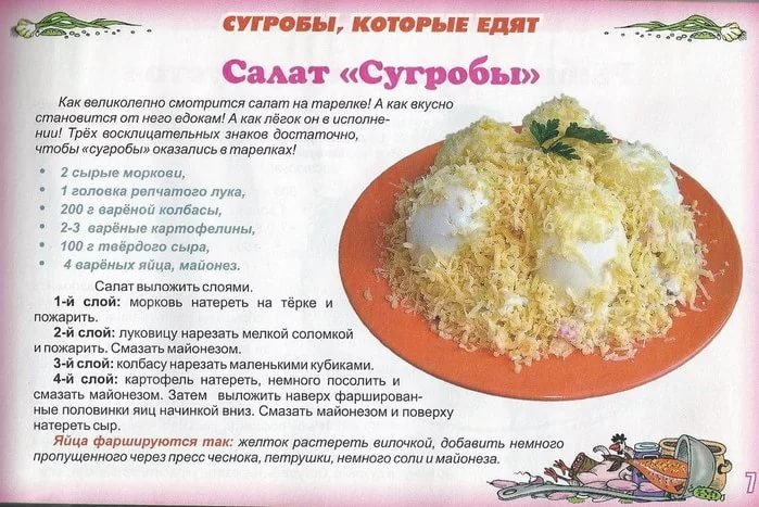 Салаты праздничные и рецептами пошагово