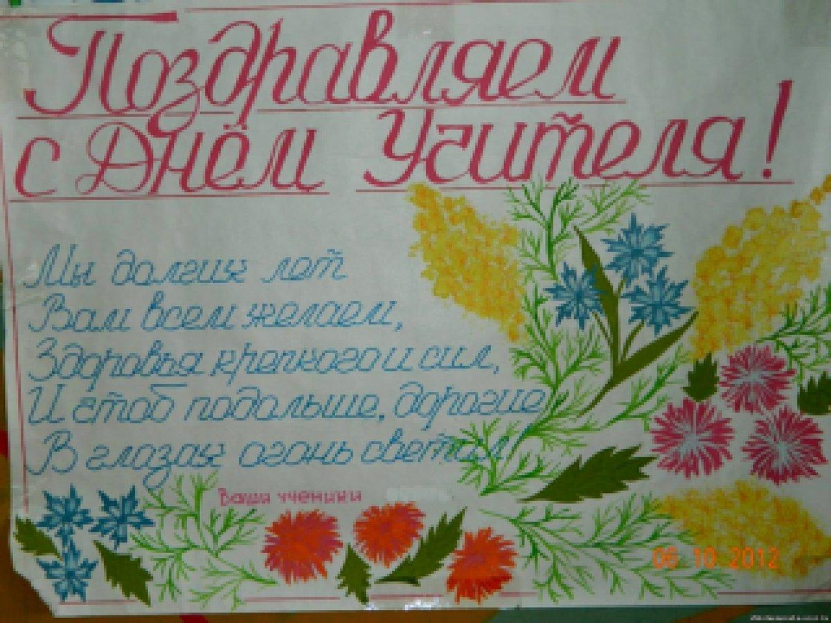 Плакаты своими руками с днем учителя 384